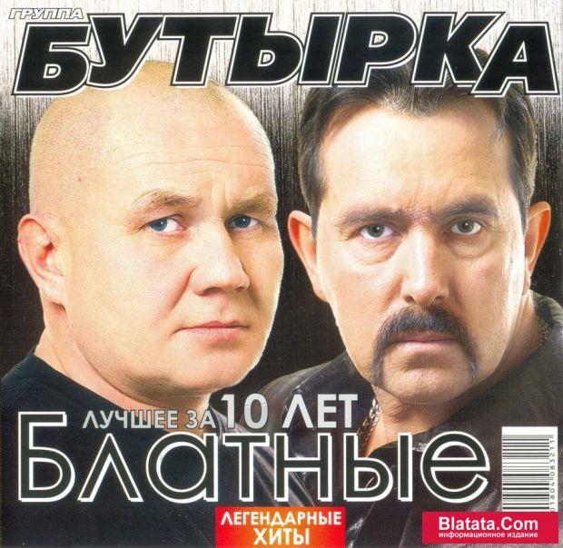 слушать песни 80-90 годов русские онлайн