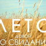 public://uploads/photos/1409489122_leto_bye_729x547.jpg