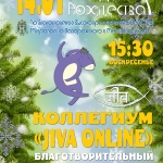 public://uploads/photos/afisha_zvezda_rozhdestva_-_2018_-_jiva_online_smoll.jpg