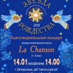 public://uploads/photos/afisha_zvezda_rozhdestva_-_2018_-_la_chanson_smoll.jpg