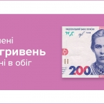 public://uploads/photos/banner_new_banknote_200_uah_ua.jpg