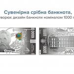 public://uploads/photos/banner_silver_coins_1000_uah_2020_05_19_1300x820.jpg