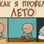 public://uploads/photos/kak-ya-provel-leto-chuvak-za-kompom-komiksy-151477.jpeg