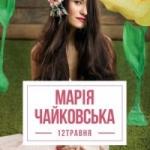 public://uploads/photos/mariya-chaykovskaya_8589.jpg