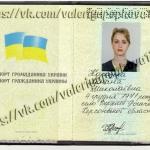 public://uploads/photos/pasport_0.jpg