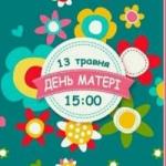 public://uploads/photos/prazdnovanie-dnya-materi_2411.jpg
