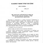 public://uploads/photos/proekt-postanovi-1-1024.jpg
