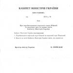 public://uploads/photos/proekt-postanovi-1-4-1-1-638.jpg