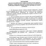 public://uploads/photos/proekt-postanovi-8-1024.jpg