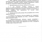 public://uploads/photos/proekt-postanovi-9-1024.jpg