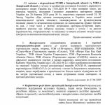 public://uploads/photos/protokol_no12_vid_16.04.2020_page-0003.jpg