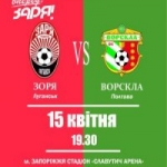 public://uploads/photos/zarya-vorskla_7455.jpg