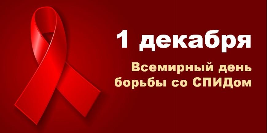 Всемирный день борьбы соСПИДом отмечается 1декабря