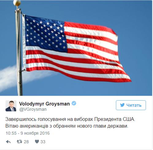 Поздравления для американца