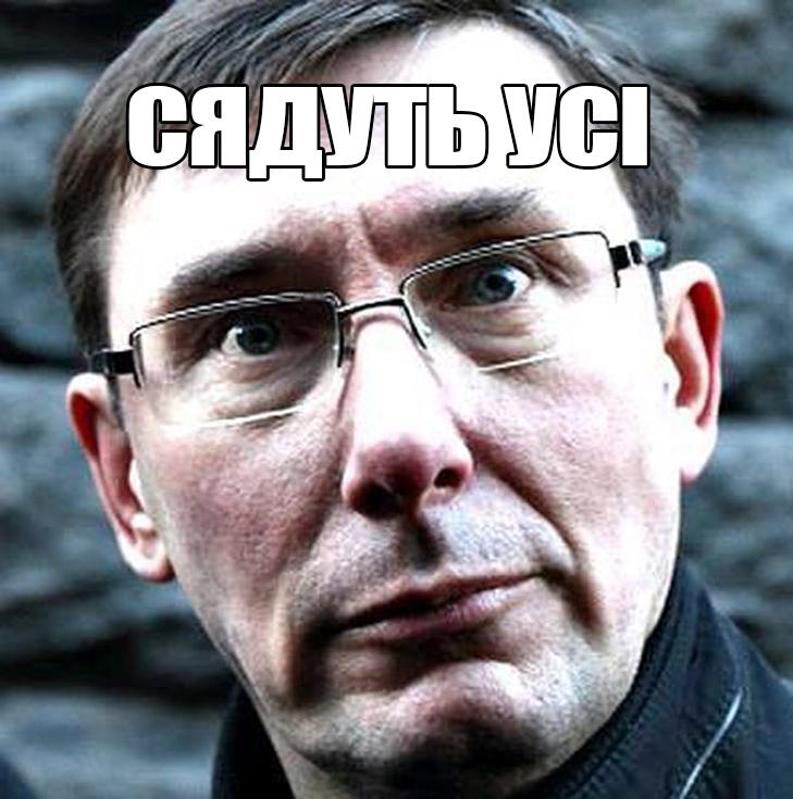 Украина находится в состоянии двух войн: с путинскими оккупантами и с преступностью, - Луценко - Цензор.НЕТ 7392